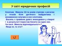 У світі юридичних професій Хлопчик Микола 12-ти років стріляв з рогатки у пта...