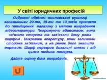 У світі юридичних професій Озброєні обрізом мисливської рушниці зловмисники 2...