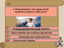 Б 4. Який документ про права дітей прийняла Україна у 2001 році? Г А В Закон ...