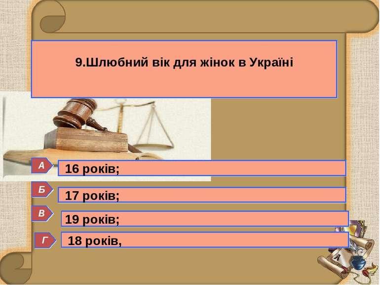 Б 9.Шлюбний вік для жінок в Україні Г А В 16 років; 17 років; 19 років; 18 ро...