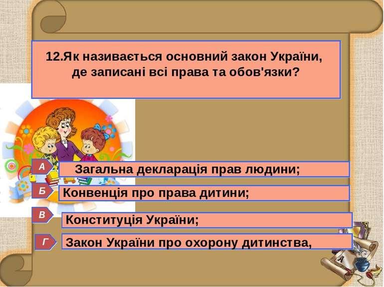 Б 12.Як називається основний закон України, де записані всі права та обов'язк...