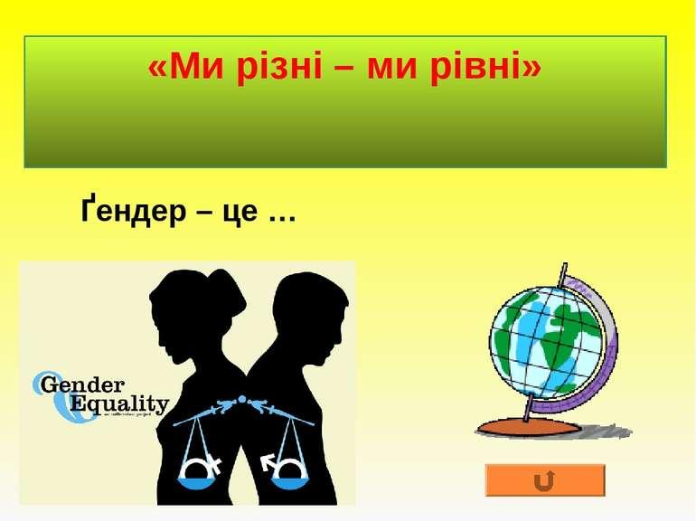 «Ми різні – ми рівні» Ґендер – це …