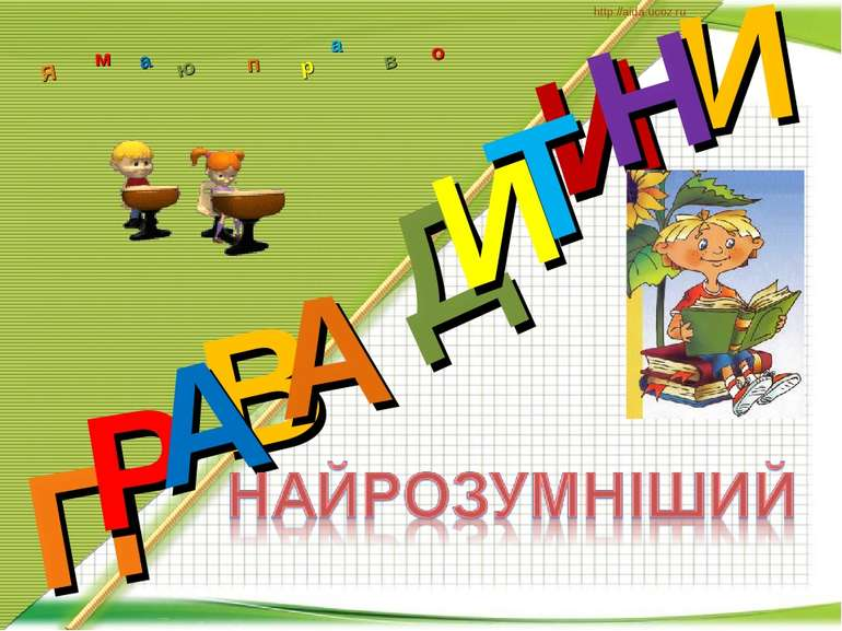 В П И Р А Д А И И Я м а ю р п а http://aida.ucoz.ru Т Н в о http://aida.ucoz.ru