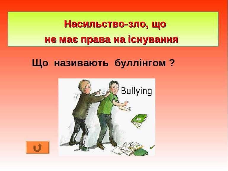 Насильство-зло, що не має права на існування Що називають буллінгом ?