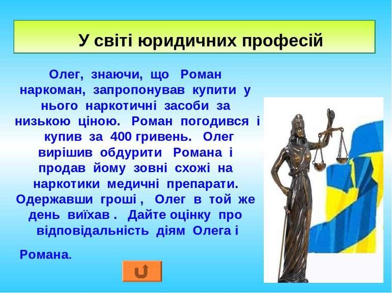 У світі юридичних професій Олег, знаючи, що Роман наркоман, запропонував купи...