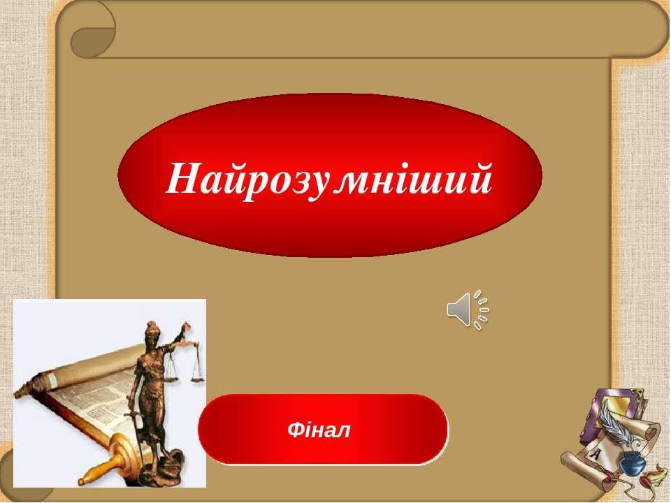 Найрозумніший http://aida.ucoz.ru