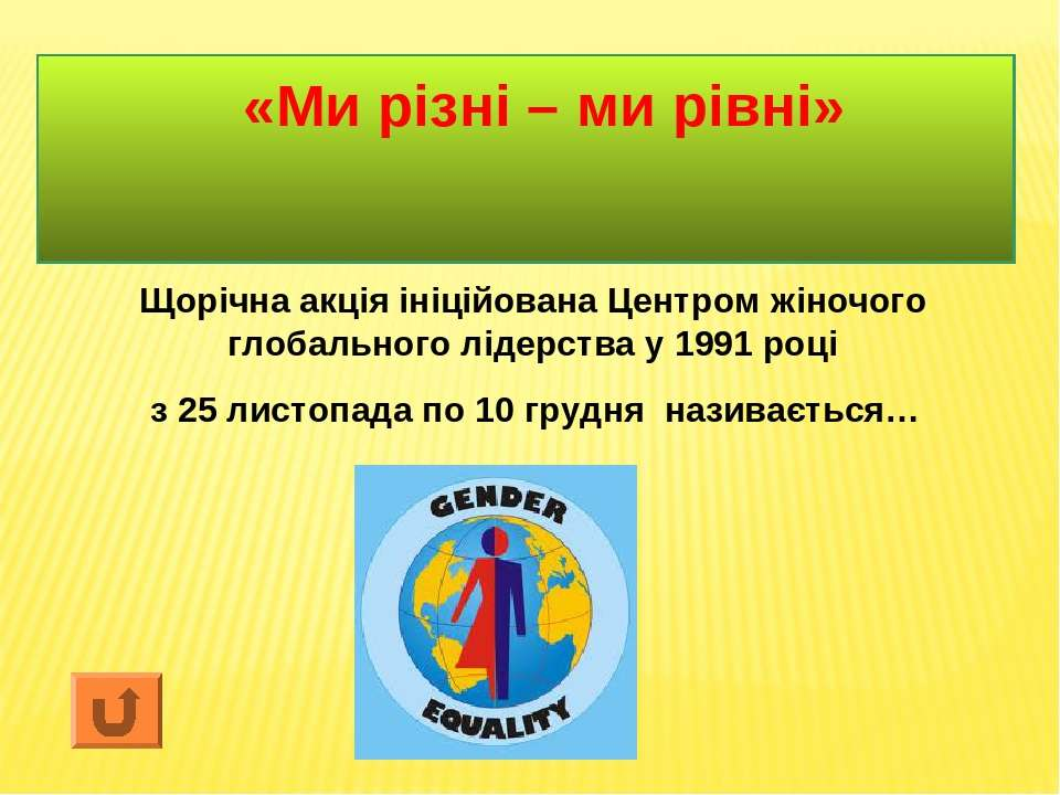«Ми різні – ми рівні» Щорічна акція ініційована Центром жіночого глобального ...