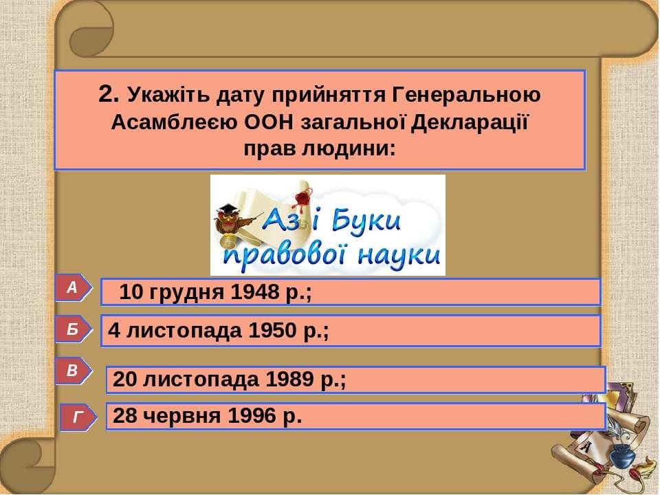 Б 2. Укажіть дату прийняття Генеральною Асамблеєю ООН загальної Декларації пр...