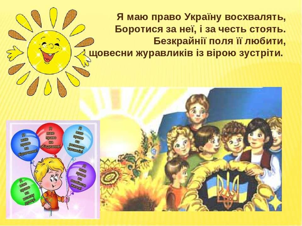 Я маю право Україну восхвалять, Боротися за неї, і за честь стоять. Безкрайні...