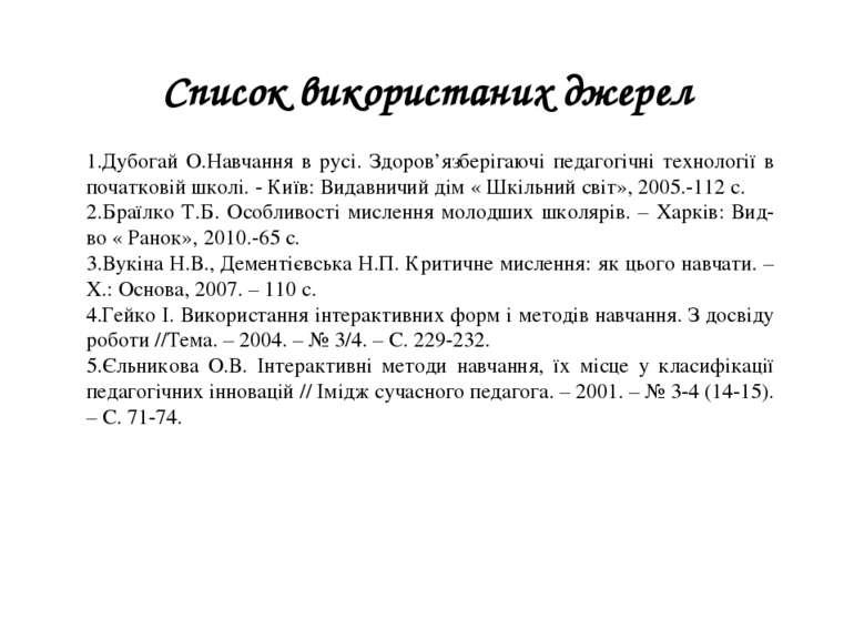 Список використаних джерел 1.Дубогай О.Навчання в русі. Здоров'язберігаючі пе...