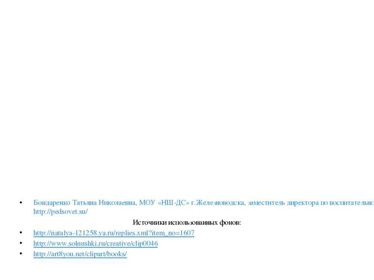 Бондаренко Татьяна Николаевна, МОУ «НШ-ДС» г.Железноводска, заместитель дирек...