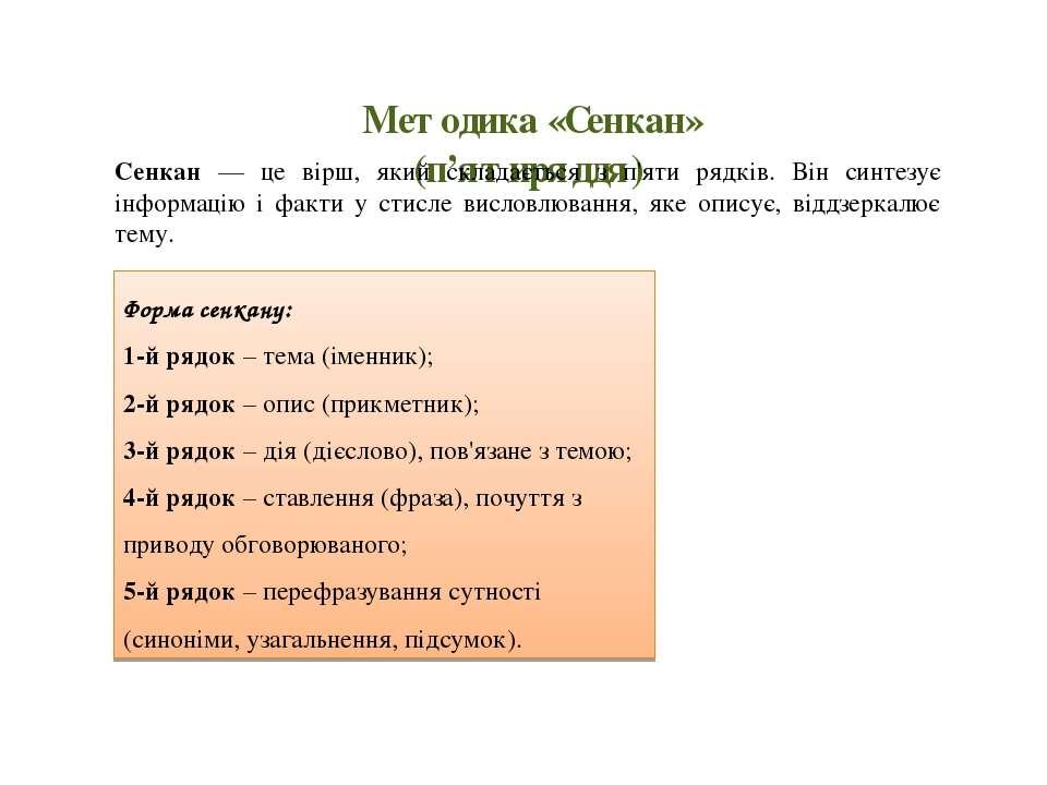 Форма сенкану: 1-й рядок – тема (іменник); 2-й рядок – опис (прикметник); 3-й...