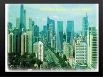 Столиця Китаю — місто Пекін