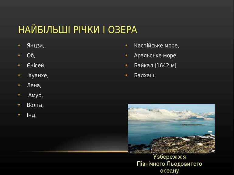 Янцзи, Об, Єнісей, Хуанхе, Лена, Амур, Волга, Інд. Каспійське море, Аральське...