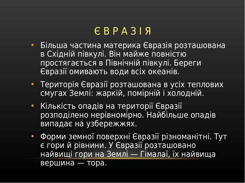 Є В Р А З І Я Більша частина материка Євразія розташована в Східній півкулі. ...