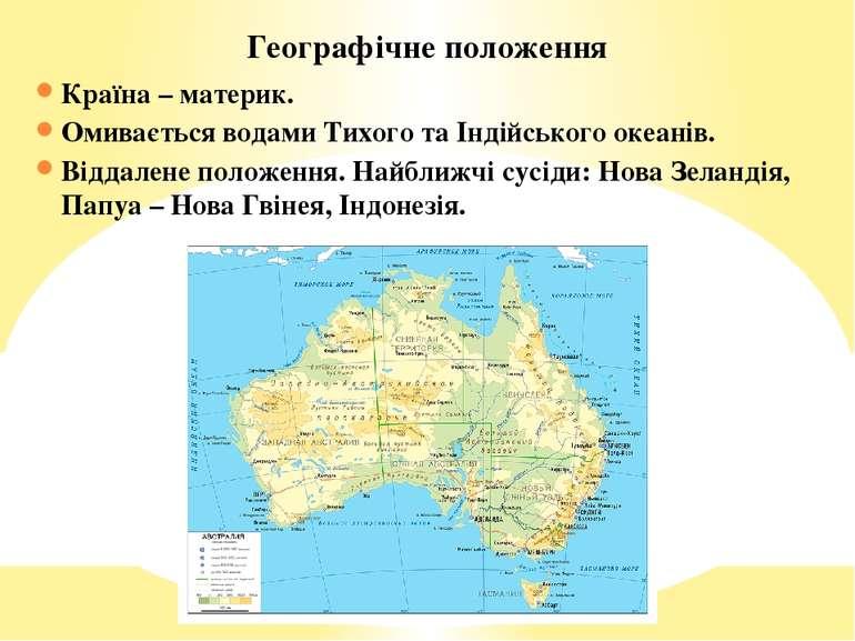 Країна – материк. Омивається водами Тихого та Індійського океанів. Віддалене ...