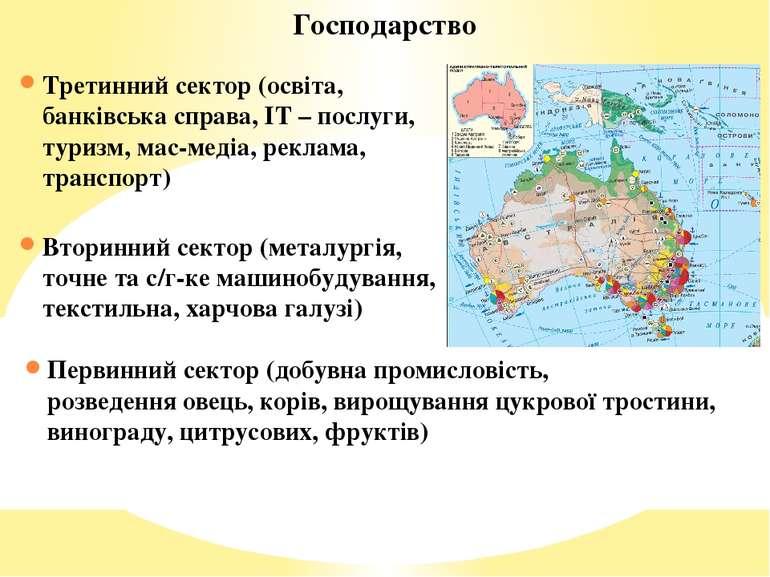 Третинний сектор (освіта, банківська справа, ІТ – послуги, туризм, мас-медіа,...