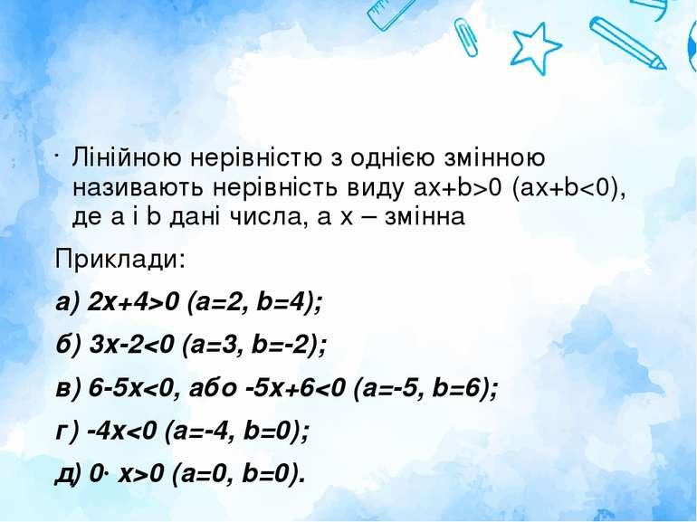 Лінійною нерівністю з однією змінною називають нерівність виду aх+b>0 (aх+b0 ...
