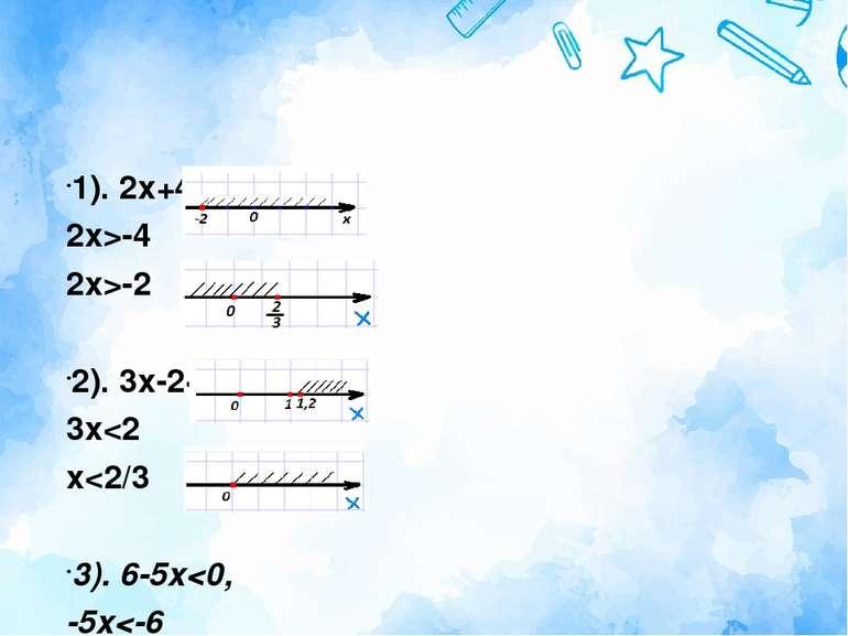 1). 2x+4>0 2x>-4 2x>-2 2). 3x-2