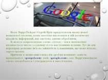 Коли Ларрі Пейдж і Сергій Брін придумували назву нової пошукової системи, вон...