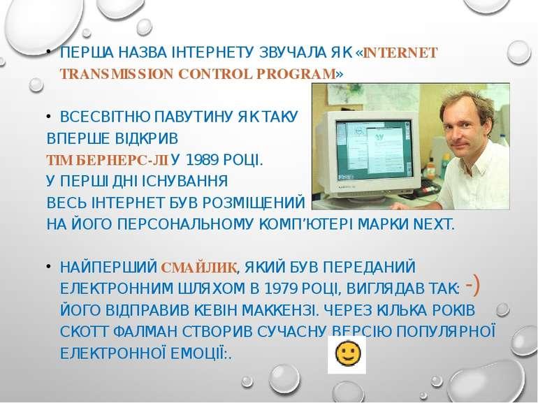ПЕРША НАЗВА ІНТЕРНЕТУ ЗВУЧАЛА ЯК «INTERNET TRANSMISSION CONTROL PROGRAM» ВСЕС...