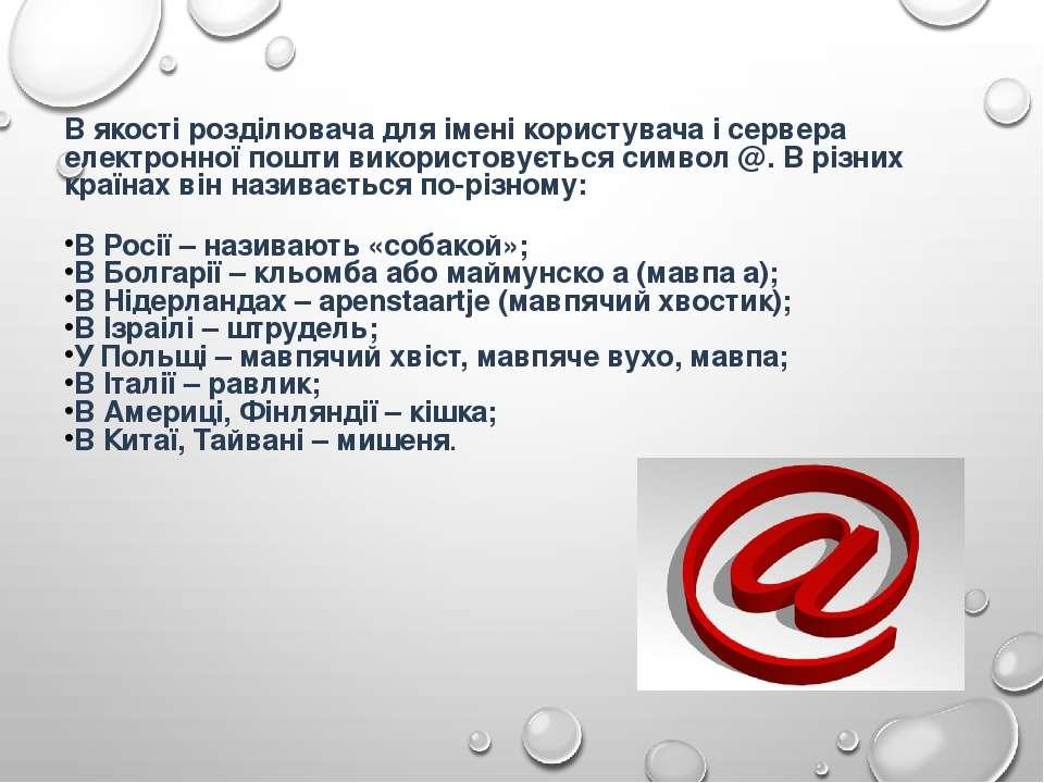 В якості розділювача для імені користувача і сервера електронної пошти викори...