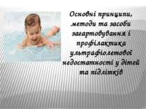 Основні принципи, методи та засоби загартовування і профілактика ультрафіолет...