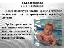 Водні процедури Вік: з народження. Водні процедури значно краще і швидше впли...