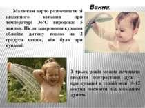 Ванна. Малюкам варто розпочинати зі щоденного купання при температурі 36ºС вп...