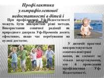 Профілактика ультрафіолетової недостатності в дітей і підлітків При профілакт...