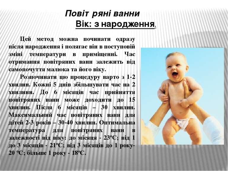 Повітряні ванни Вік: з народження. Цей метод можна починати одразу після наро...
