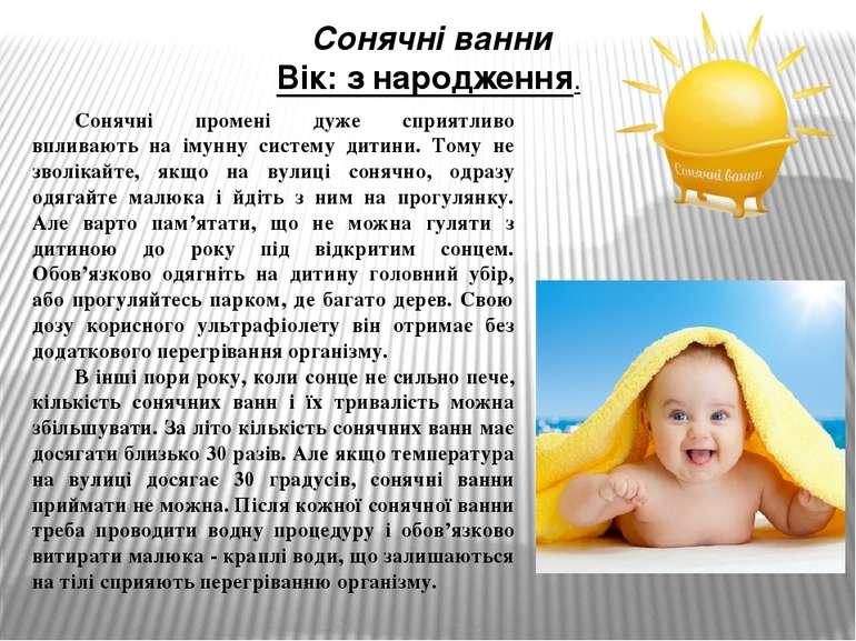 Сонячні ванни Вік: з народження. Сонячні промені дуже сприятливо впливають на...