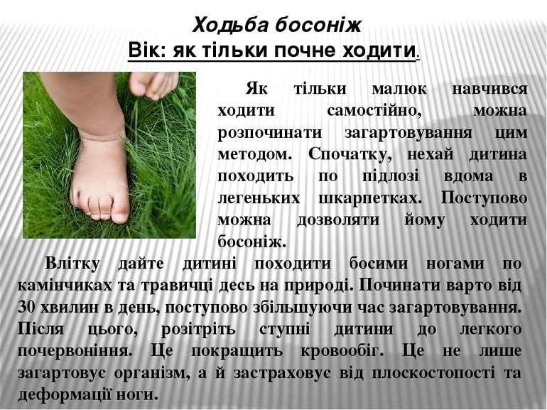 Ходьба босоніж Вік: як тільки почне ходити. Як тільки малюк навчився ходити с...