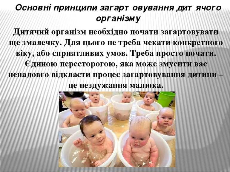 Основні принципи загартовування дитячого організму Дитячий організм необхідно...