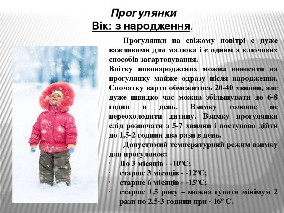 Прогулянки Вік: з народження. Прогулянки на свіжому повітрі є дуже важливими ...