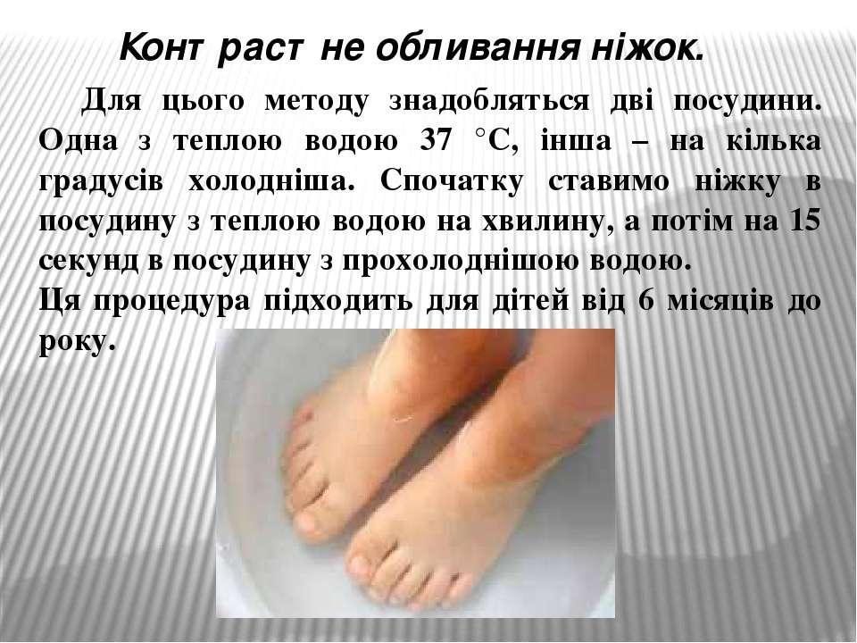Контрастне обливання ніжок. Для цього методу знадобляться дві посудини. Одна ...