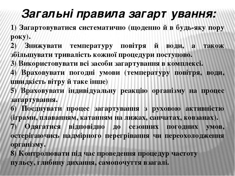 Загальні правила загартування: 1) Загартовуватися систематично (щоденно й в б...