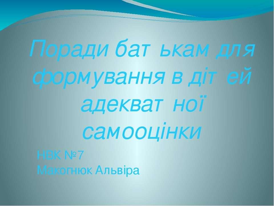 Поради батькам для формування в дітей адекватної самооцінки НВК №7 Макогнюк А...