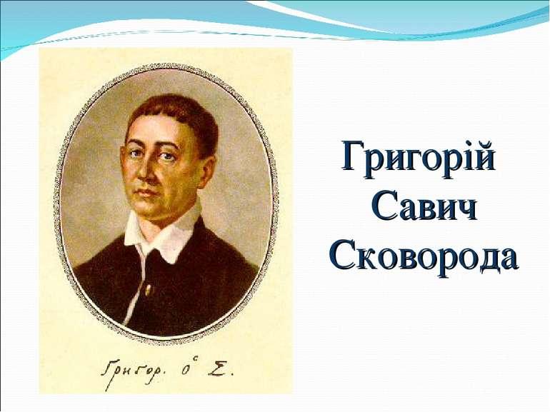 Григорій Савич Сковорода