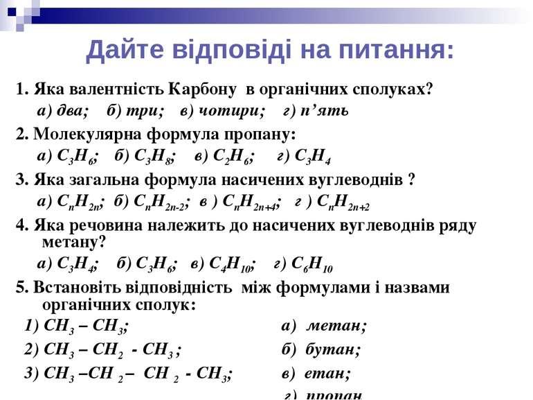 Дайте відповіді на питання: 1. Яка валентність Карбону в органічних сполуках?...