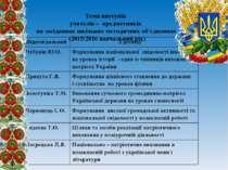 Теми виступів учителів – предметників на засіданнях шкільних методичних об'єд...