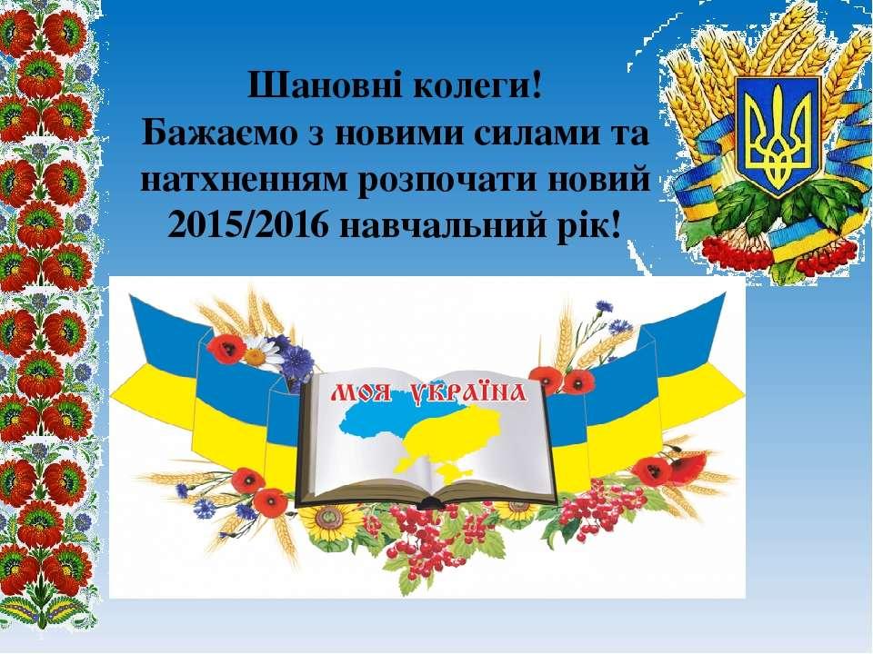 Шановні колеги! Бажаємо з новими силами та натхненням розпочати новий 2015/20...