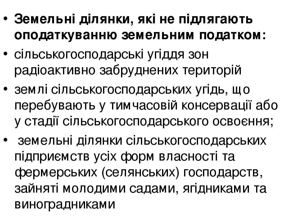 Земельні ділянки, які не підлягають оподаткуванню земельним податком: сільськ...