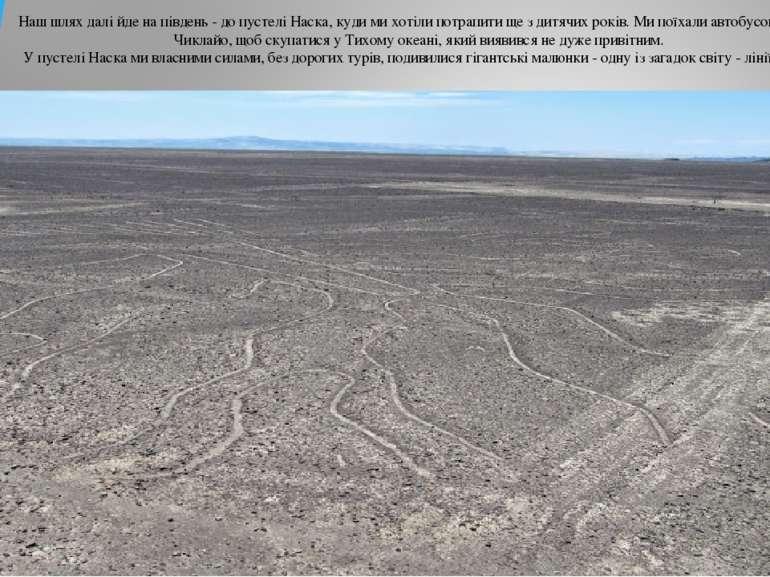 Наш шлях далі йде на південь - до пустелі Наска, куди ми хотіли потрапити ще ...