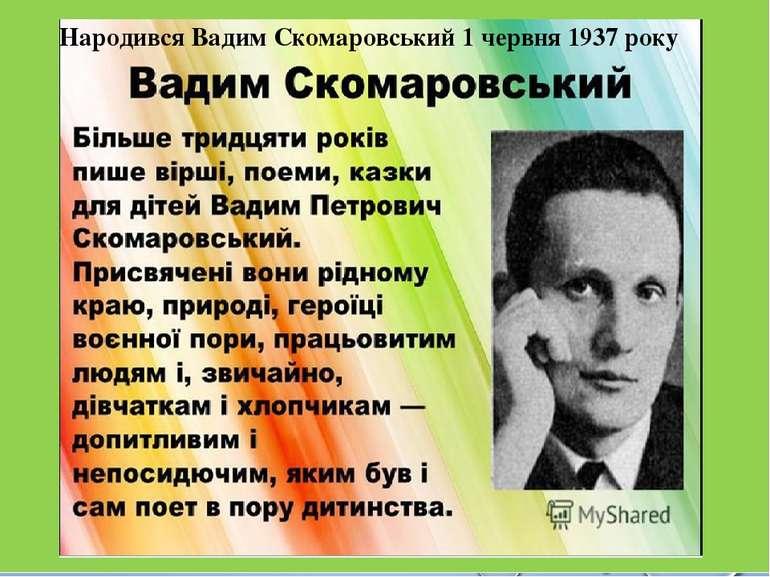 Народився Вадим Скомаровський 1 червня 1937 року