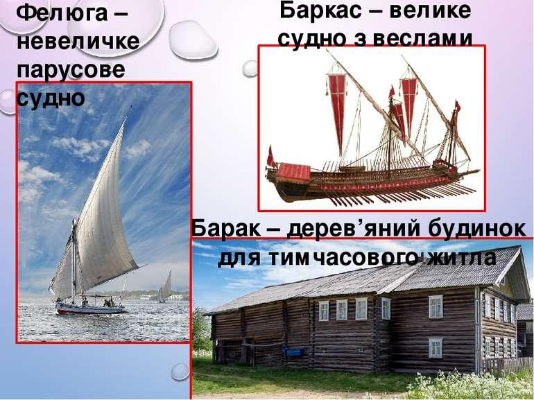 Фелюга – невеличке парусове судно Баркас – велике судно з веслами Барак – дер...