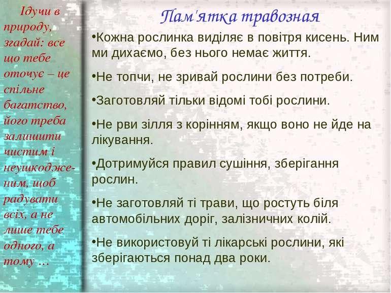 1,2,3,4,5,6,7,8,9,10,11,12,13,14,15,16,17,18 * Пам'ятка травозная Ідучи в при...