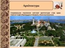 Архітектура Справжньою перлиною світової архітектури став храм Святої Софії (...