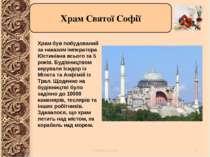 Храм Святої Софії Храм був побудований за наказом імператора Юстиніана всього...