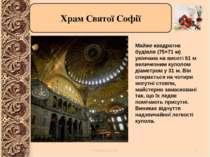 Храм Святої Софії Майже квадратна будівля (75×71 м) увінчана на висоті 51 м в...